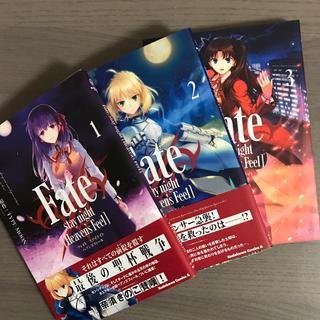 カドカワショテン(角川書店)の【初版/即日発送】Fate stay night ヘブンズフィール 1~3巻(少年漫画)