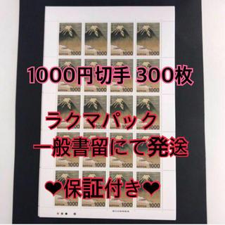 1000円切手 300枚 シート 30万円分(切手/官製はがき)