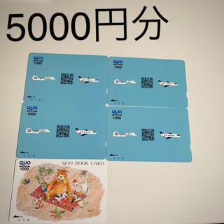未使用 クオーカード 5000円分(切手/官製はがき)