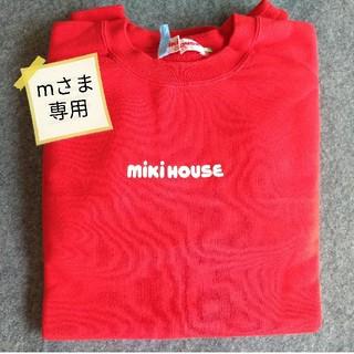 ミキハウス(mikihouse)のmiki HOUSE トレーナー(L)(トレーナー/スウェット)