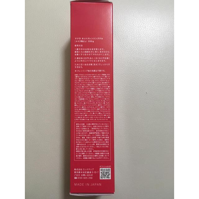 maNara(マナラ)のマナラ ホットクレンジングジェル コスメ/美容のスキンケア/基礎化粧品(クレンジング / メイク落とし)の商品写真