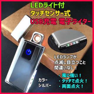 4色LEDライト タッチセンサー USB充電式 電熱ライター  ■シルバー(タバコグッズ)