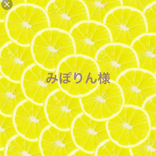 みぽりん様専用ページ ニノちゃんハピバオーダー