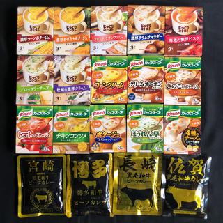 カップスープ15箱 & 九州レトルトカレー4食