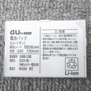 アウスレーゼ(AUSLESE)のauリチウムイオン充電池【5506UAA】(バッテリー/充電器)