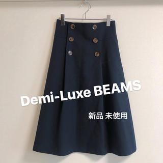 デミルクスビームス(Demi-Luxe BEAMS)の【Demi-Luxe BEAMS】ひざ下丈 フレアスカート 新品(ひざ丈スカート)