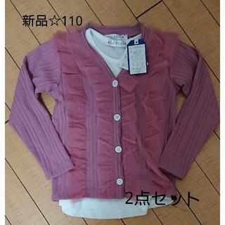 シマムラ(しまむら)の【新品☆110】カーディガン インナー 2点セット (Tシャツ/カットソー)