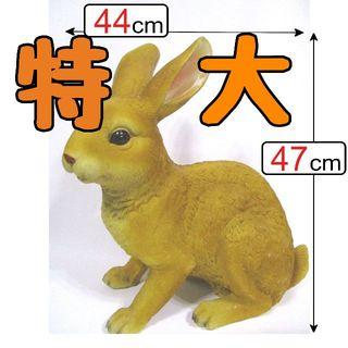 特大野うさぎの置物 インテリア ガーデニング 園芸【送料込】(置物)