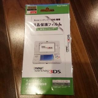 ニンテンドー3DS(ニンテンドー3DS)のnew 任天堂3ds専用 液晶保護フィルム(保護フィルム)