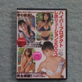 DVD & CD-ROM 「ハイパープロダクトレボリューション 2003」