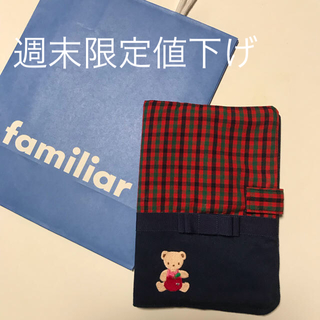 ファミリア(familiar)のハンドメイド  ファミリア 母子手帳ケース(母子手帳ケース)