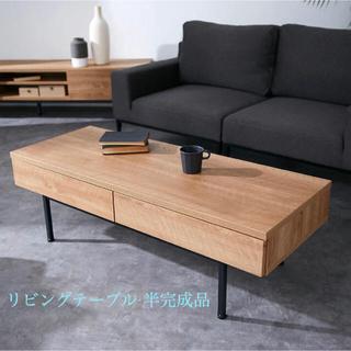 リビングテーブル (ローテーブル)