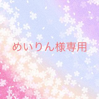 めいりん様専用(ブラ&ショーツセット)