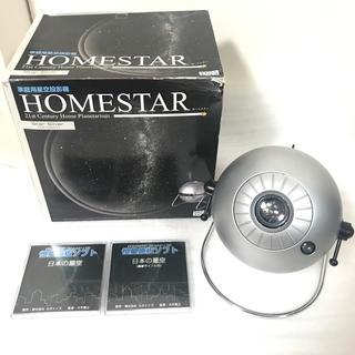 セガ(SEGA)のHOMESTARホームスター家庭用星空投影機(その他)
