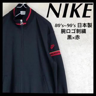 ナイキ(NIKE)の80s~90s古着 NIKE Track Jacket 腕ロゴ刺繍 黒×赤ライン(ジャージ)
