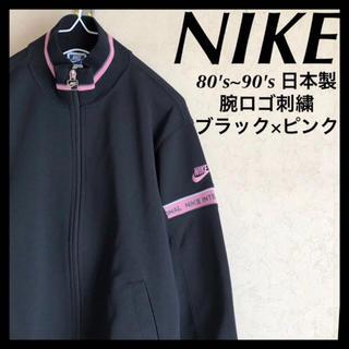 ナイキ(NIKE)の80s~90s古着 ナイキ 腕ロゴ刺繍 ブラック×ピンクリブライン入り ジャージ(ジャージ)
