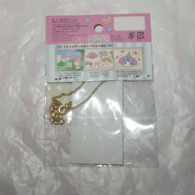 サンリオ(サンリオ)のほっぺちゃんコラボマイメロディのネックレス レディースのアクセサリー(ネックレス)の商品写真