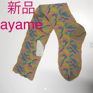 アヤメ(Ayame)の新品タグ付き ayameのソックス(ソックス)