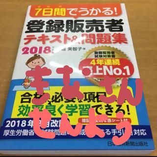 登録販売者 2018(資格/検定)