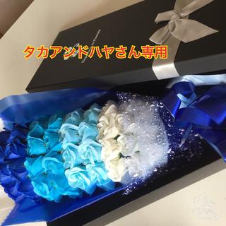 タカアンドハヤさん専用 ソープフラワー花束(その他)