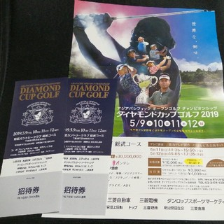 ダイヤモンドカップ2019チケット(その他)