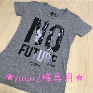 ハーフマン(HALFMAN)の♡専用出品♡٩(ˊᗜˋ*)(Tシャツ(半袖/袖なし))
