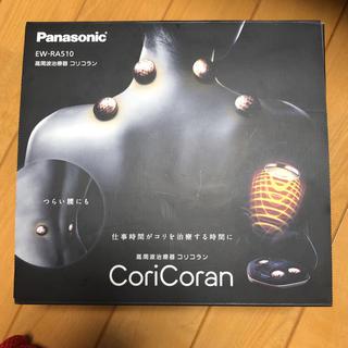 パナソニック(Panasonic)の✳︎新品✳︎ Panasonic EW-RA510 コリコラン(その他)