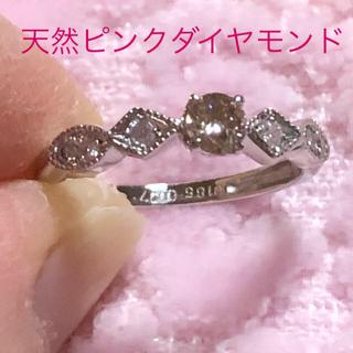 PT💗天然 ピンクダイヤモンド(リング(指輪))