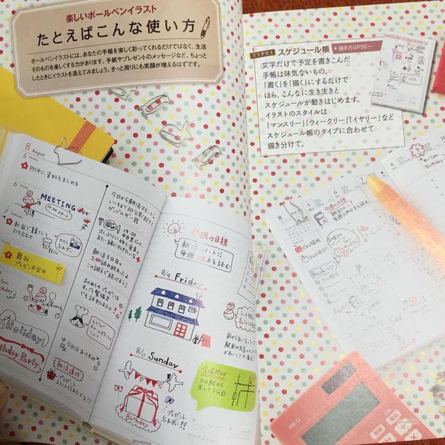 4色ボールペンでかわいい手帳イラストの通販 By こてち S Shop ラクマ