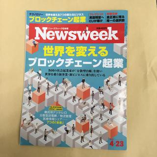 ニューズウィーク日本版 4月23日号  特集:世界を変えるブロックチェーン起業(ニュース/総合)