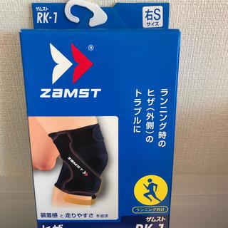 ザムスト(ZAMST)のザムスト膝サポーター右用Sサイズ(その他)