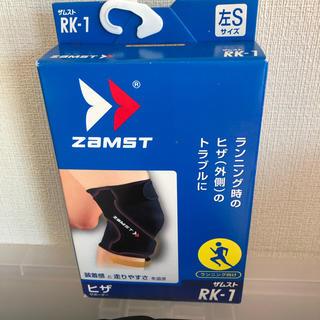 ザムスト(ZAMST)のザムスト膝サポーター左用Sサイズ(その他)