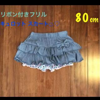 女の子 80 スカート キュロット