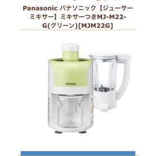 パナソニック(Panasonic)のパナソニックジューサーミキサー(ジューサー/ミキサー)