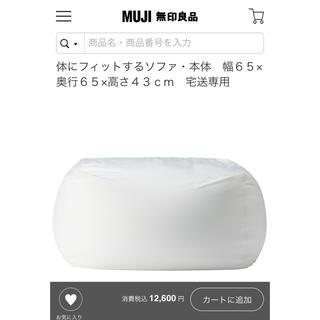 ムジルシリョウヒン(MUJI (無印良品))の無印良品ソファ(ビーズソファ/クッションソファ)