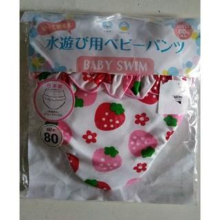 ニシキベビー(Nishiki Baby)のりこ様専用❤️洗って使える🎵水遊び用ベビーパンツ✨🍓柄80サイズ(水着)