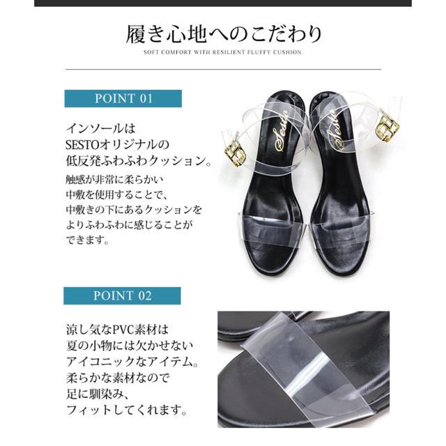 SESTO クリアヒールのマルチカラー×PVCストラップサンダル レディースの靴/シューズ(サンダル)の商品写真