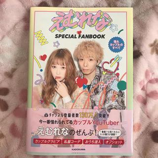 カドカワショテン(角川書店)のえむれな SPECIAL FANBOOK(アート/エンタメ)