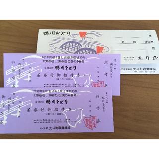 鴨川をどりペアチケット(茶券付)(伝統芸能)