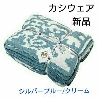 カシウエア(kashwere)の新品未開封 カシウエア ブランケット シングル ダマスク シルバーブルー 寝具(毛布)