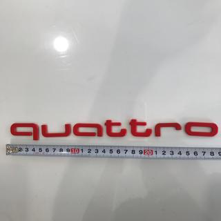 アウディ(AUDI)のアウディ クワトロquattroエンブレム(車外アクセサリ)