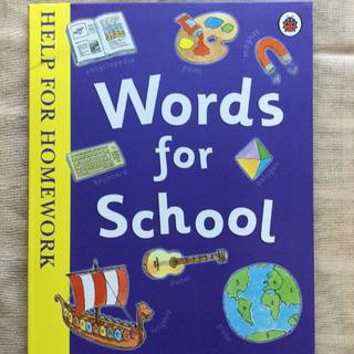 Words for School(洋書)