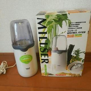イワタニ(Iwatani)のミルサー(ジューサー/ミキサー)