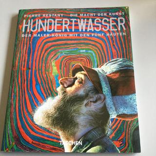 フンデルトヴァッサー  ドイツ語 洋書 本 Hundertwasser (洋書)