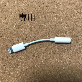 アップル(Apple)のiPhone 変換アダプタ 純正(変圧器/アダプター)