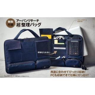 アーバンリサーチ(URBAN RESEARCH)の★アーバンリサーチ【超整理バッグ】◆新品未使用(ビジネスバッグ)