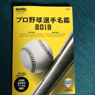 タカラジマシャ(宝島社)のプロ野球選手名鑑2019MonoMax付録ミニサイズで球場にも持っていけます(趣味/スポーツ)