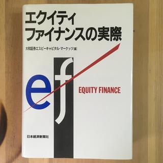 エクイティファイナンスの実際(ビジネス/経済)