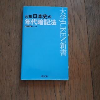 オウブンシャ(旺文社)の元祖 日本史の年代暗記法(語学/参考書)