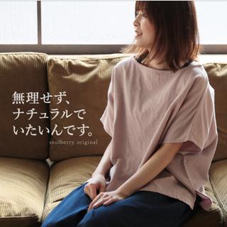 ソルベリー(Solberry)のソウルベリー soulberry トップス (Tシャツ(半袖/袖なし))